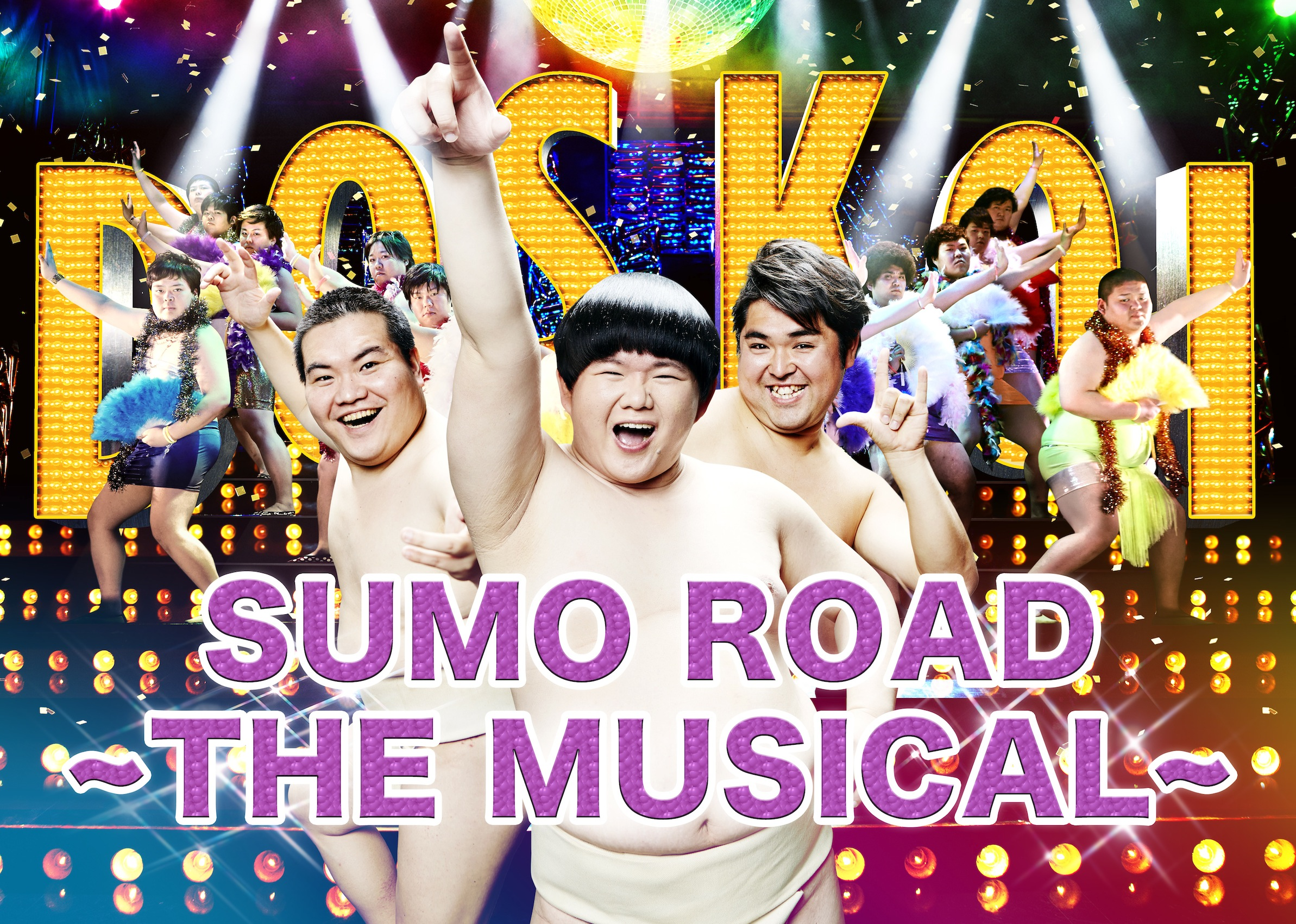 SumoRoad_poster